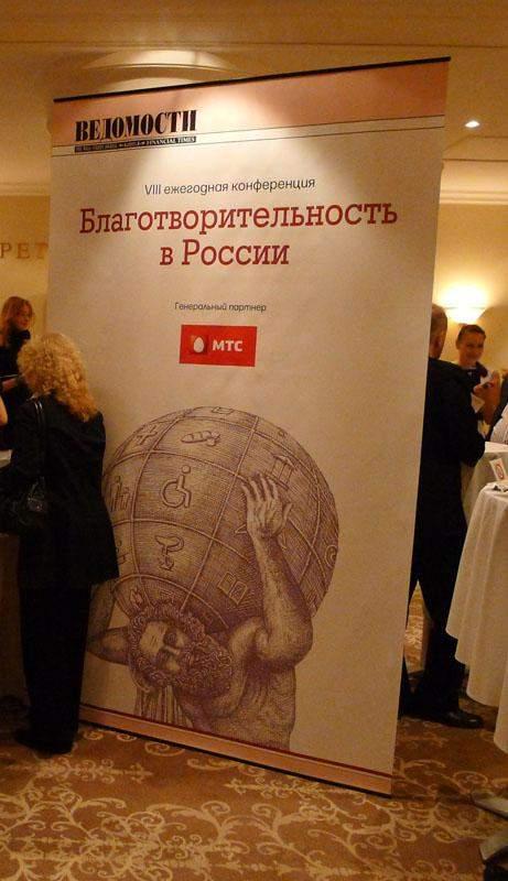 Konferentsia_vedomosti_1
