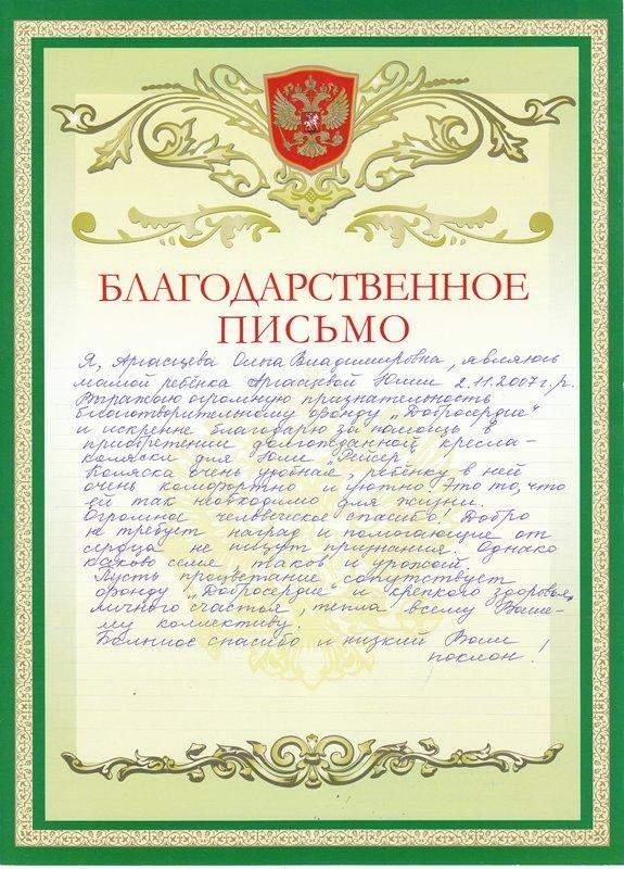 Argasceva pismo