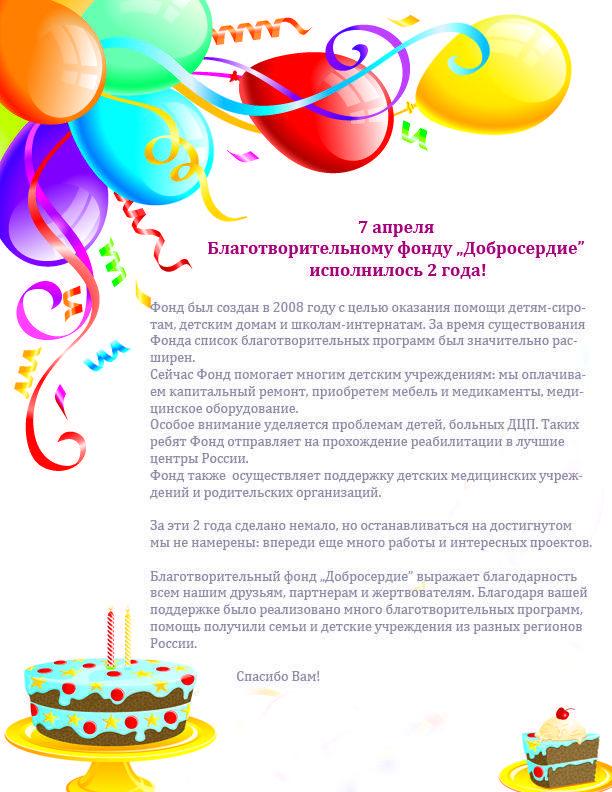 Happy_Birthday_Dobroserdie_2years