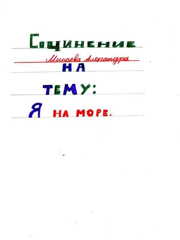 Safonovskaya_shi_Smena_1