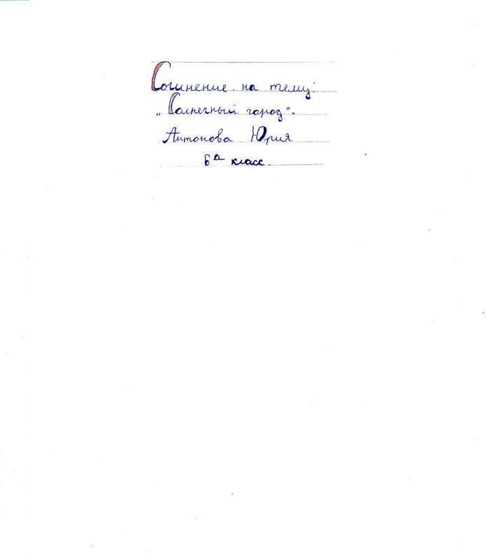 Safonovskaya_shi_Smena_10