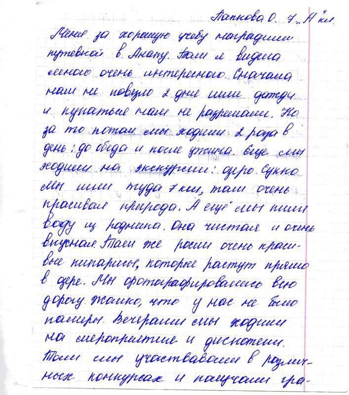 Safonovskaya_shi_Smena_13