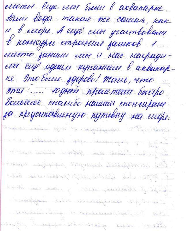 Safonovskaya_shi_Smena_14