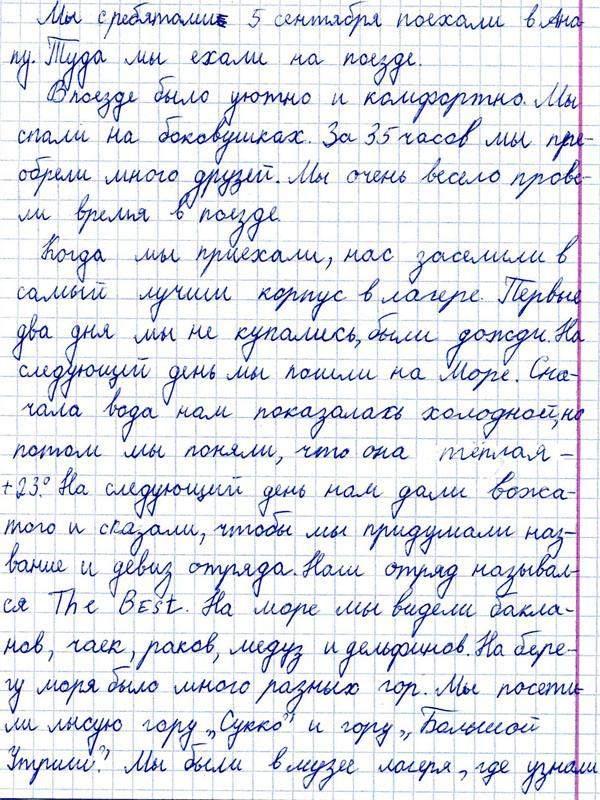 Safonovskaya_shi_Smena_15