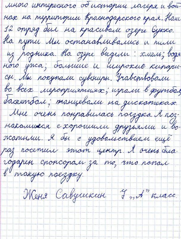 Safonovskaya_shi_Smena_16