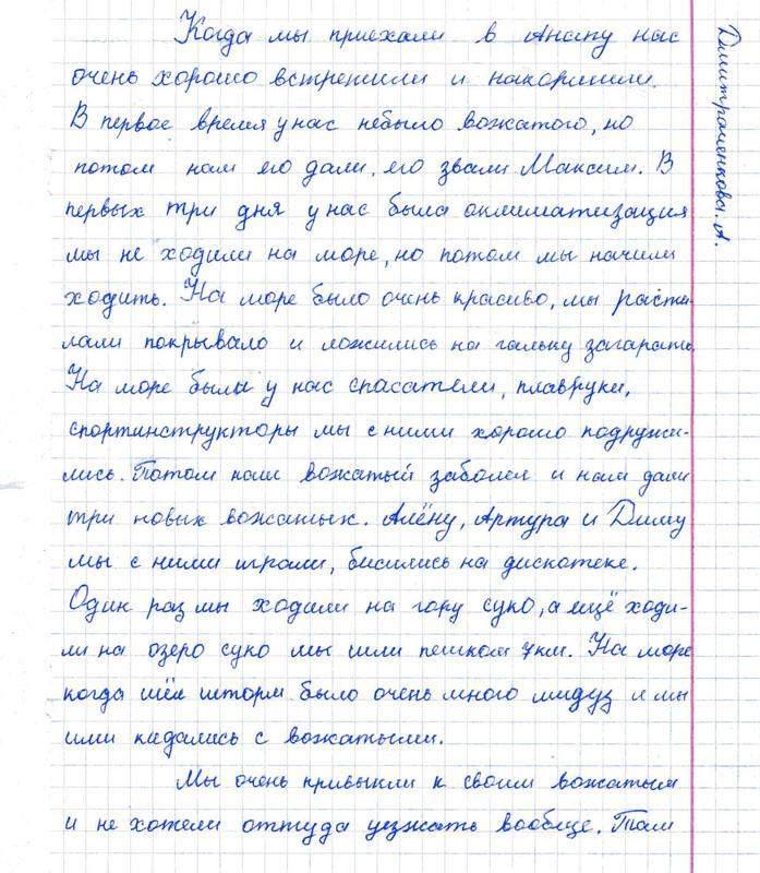 Safonovskaya_shi_Smena_17