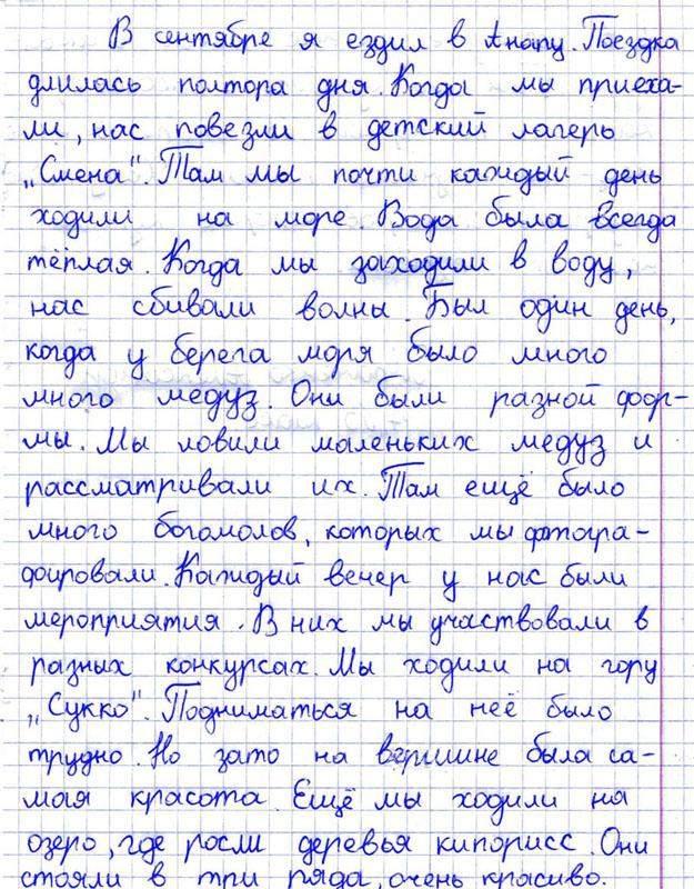 Safonovskaya_shi_Smena_19