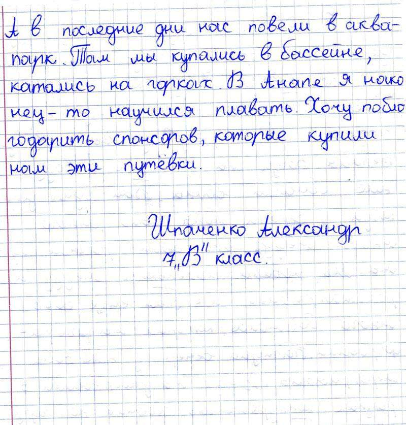Safonovskaya_shi_Smena_20
