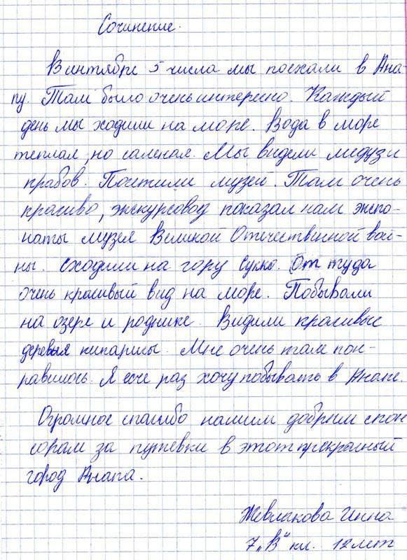 Safonovskaya_shi_Smena_21