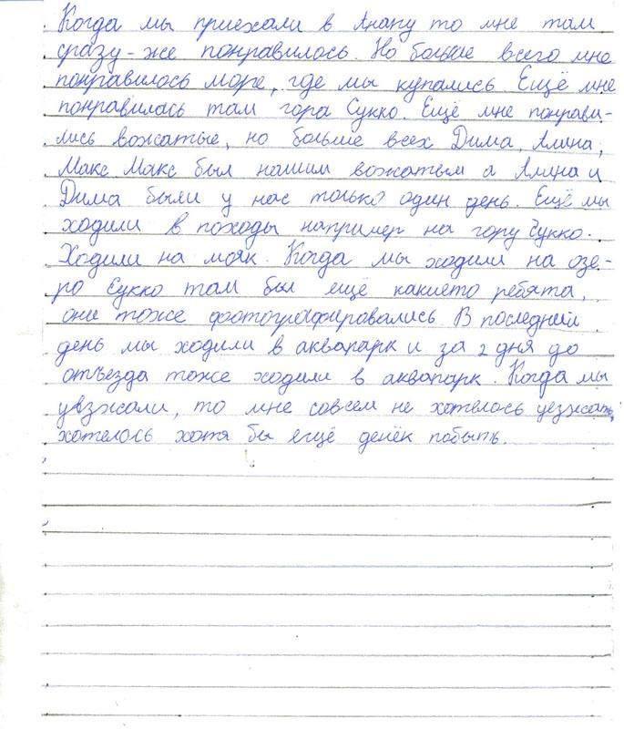 Safonovskaya_shi_Smena_6