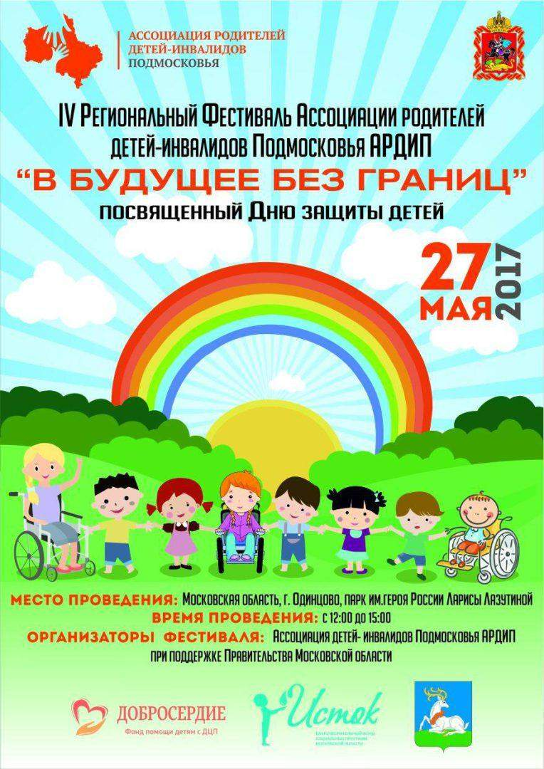2017-04-17 fest