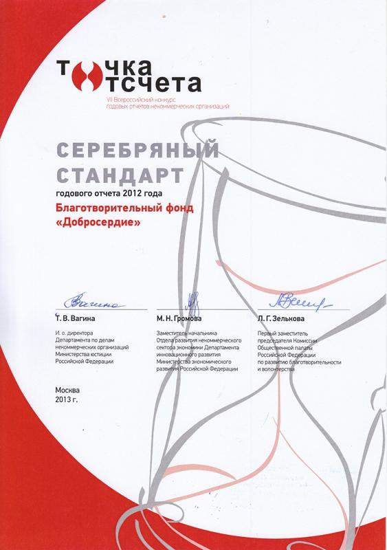 serebryany standart 2013