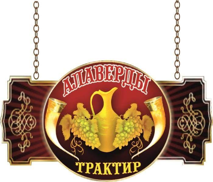 logo alaverdy